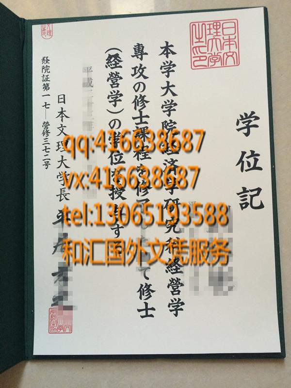 日本 文理 大学